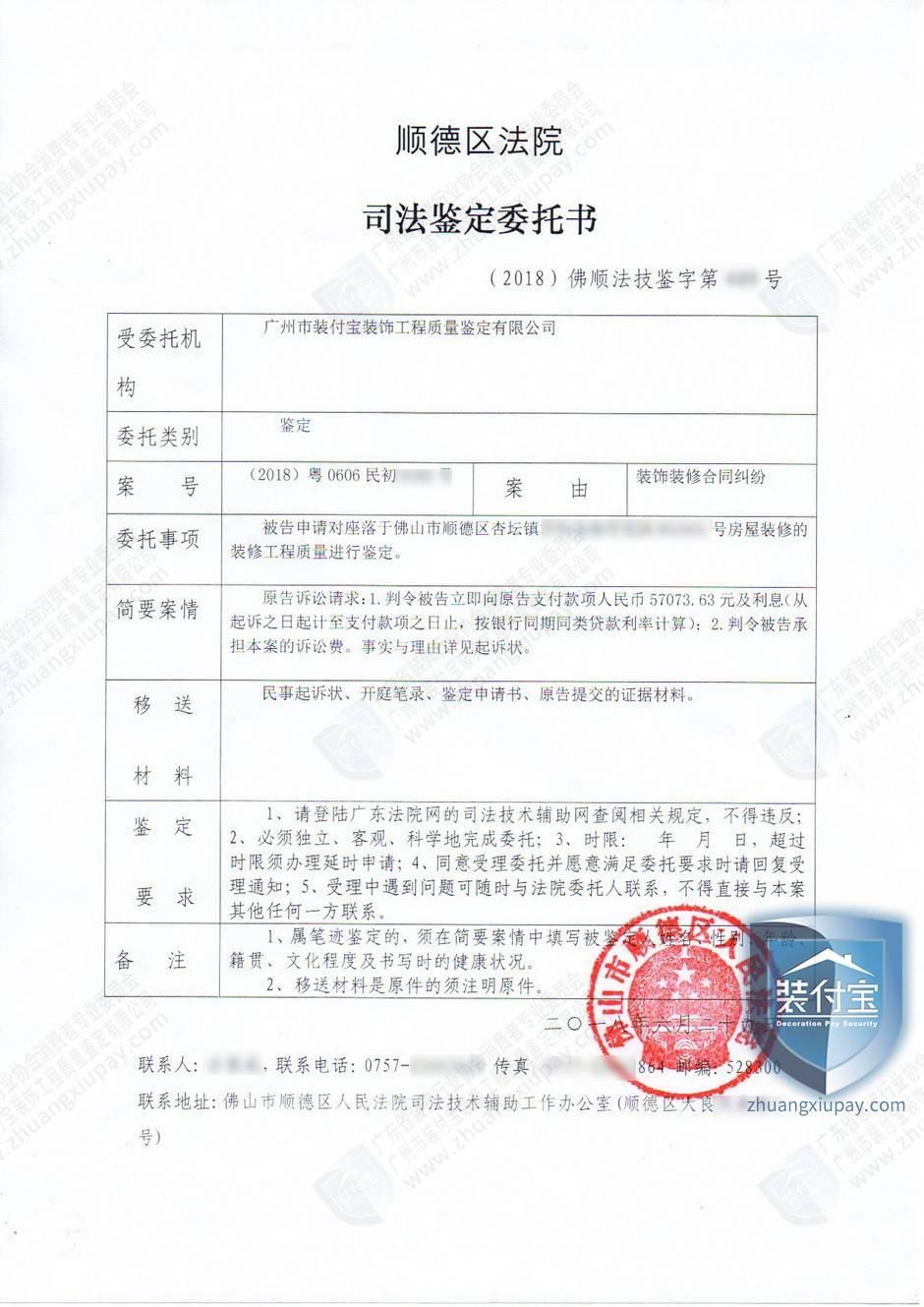 装修质量第三方鉴定,鉴定委托书,装修质量鉴定书,装修质量报告