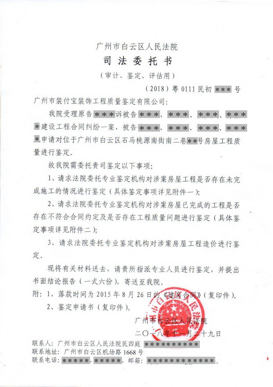 广州白云区房屋工程质量进行鉴定