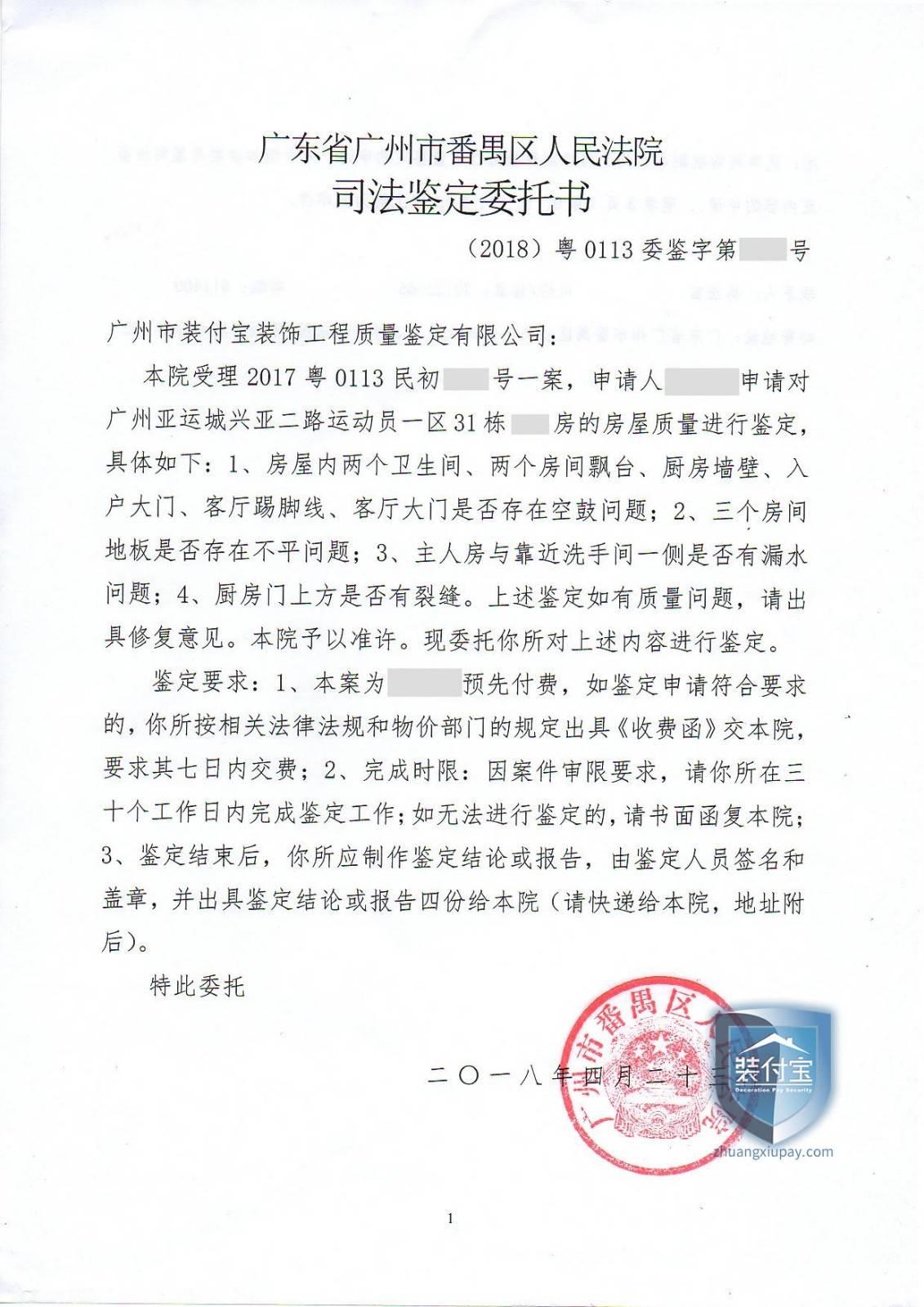 广州亚运城装修质量鉴定,厨房,房间,大厅分别做了质量鉴定与修复方案