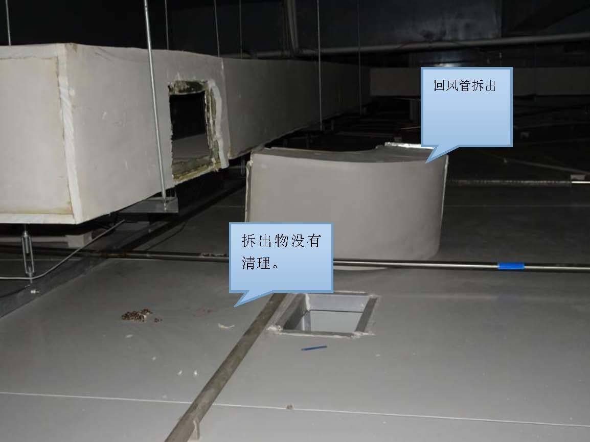 制冷工程质量现场鉴定取证(河源)装付宝公司执行装修质量鉴定