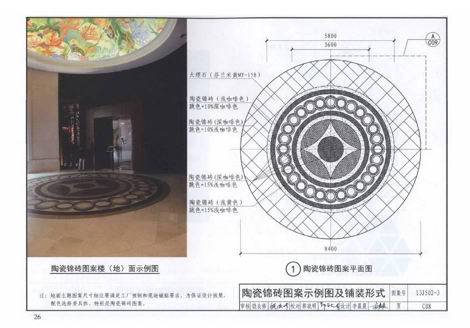 番禺区大石三和大厦3楼,装饰装修工程质量缺陷修复方案(完整版)