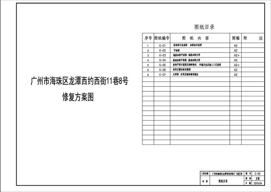 广州市海珠区龙潭村装修质量修复加固设计方案