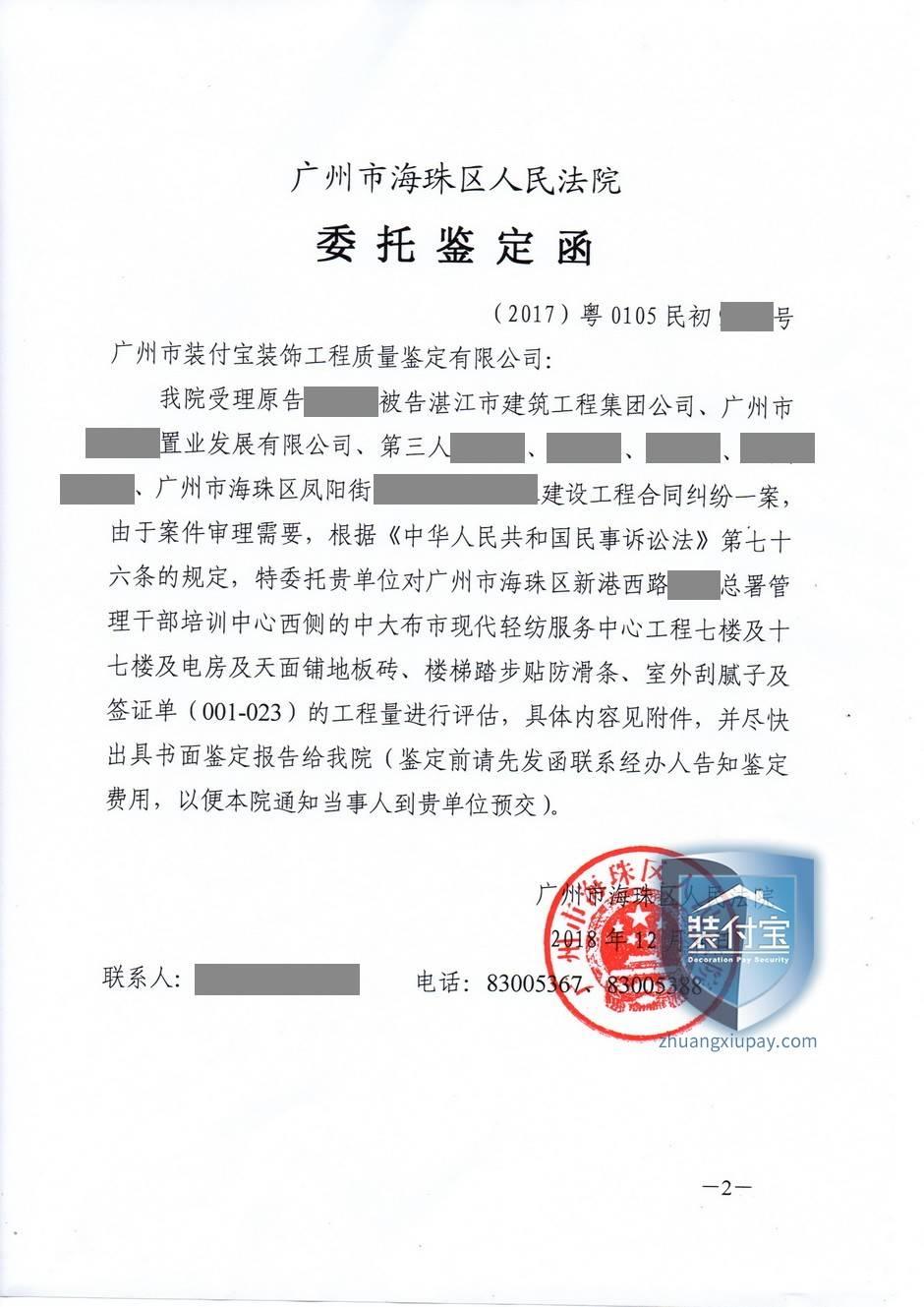 湛江某集团受业主起诉,装修质量问题,并做出装修鉴定报告