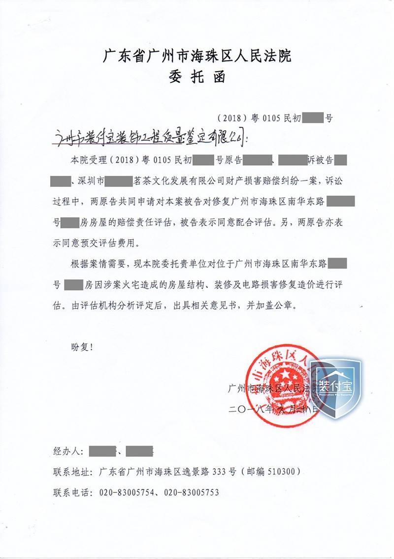 原告 陈先生 卢先生 诉 深圳某茶公司,关于海珠区某房火灾后修复赔偿案件