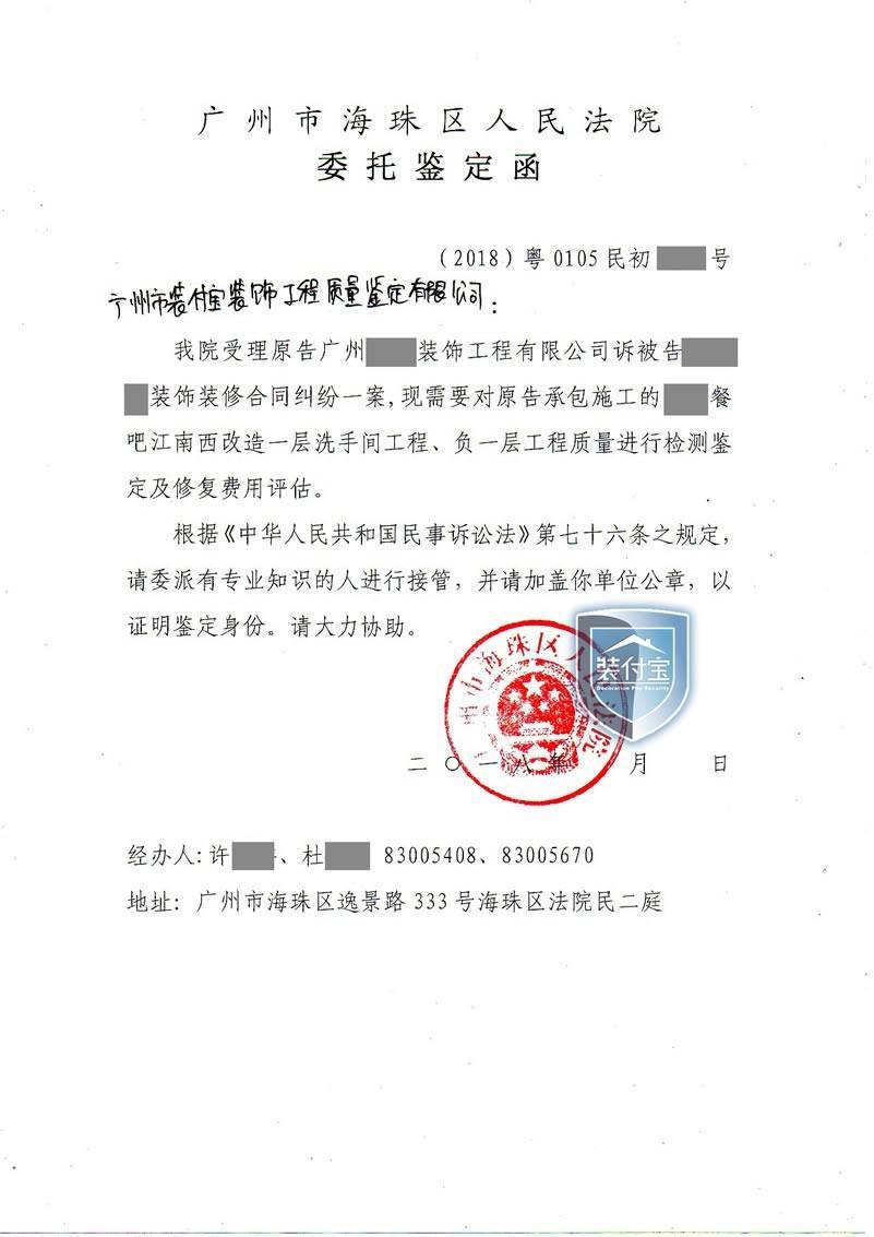 广州天*装饰工程有限公司起诉罗先生装修合同纠纷