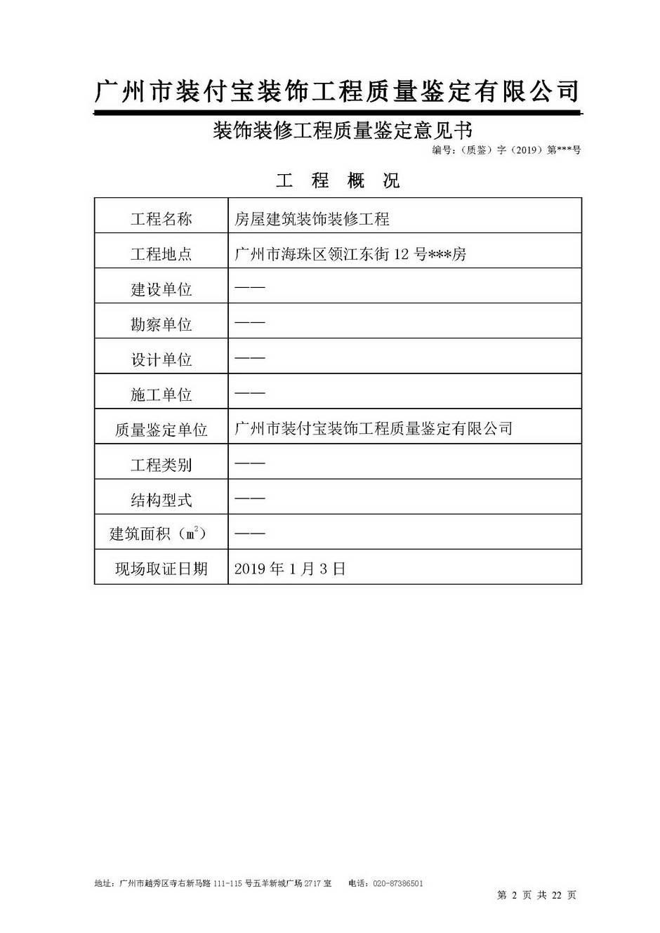 广州市房屋借用合同_曹先生与房地产开发商发生房屋买卖合同纠纷,起诉同时做装修 ...