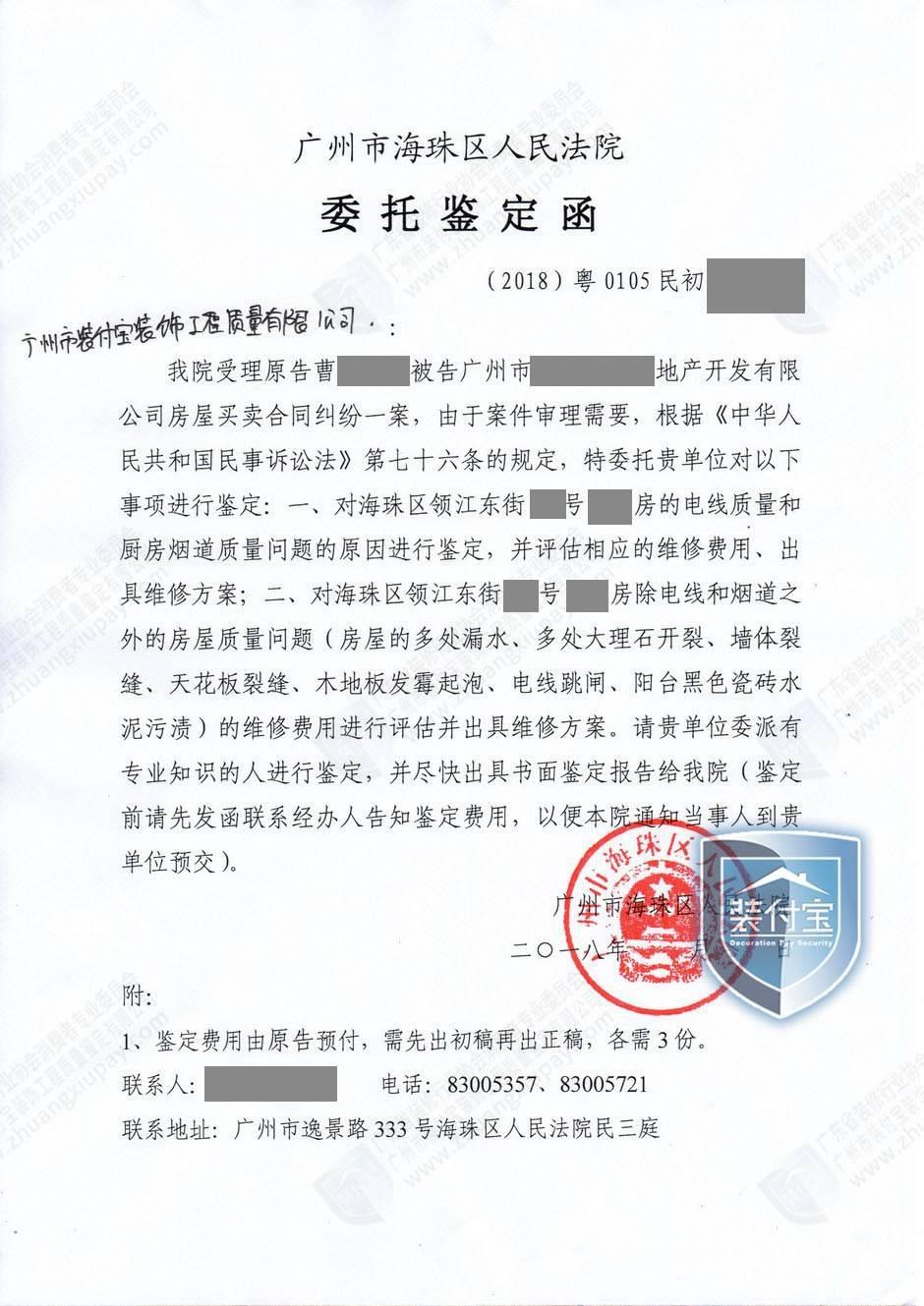 曹先生与房地产开发商发生房屋买卖合同纠纷,起诉同时做装修质量鉴定