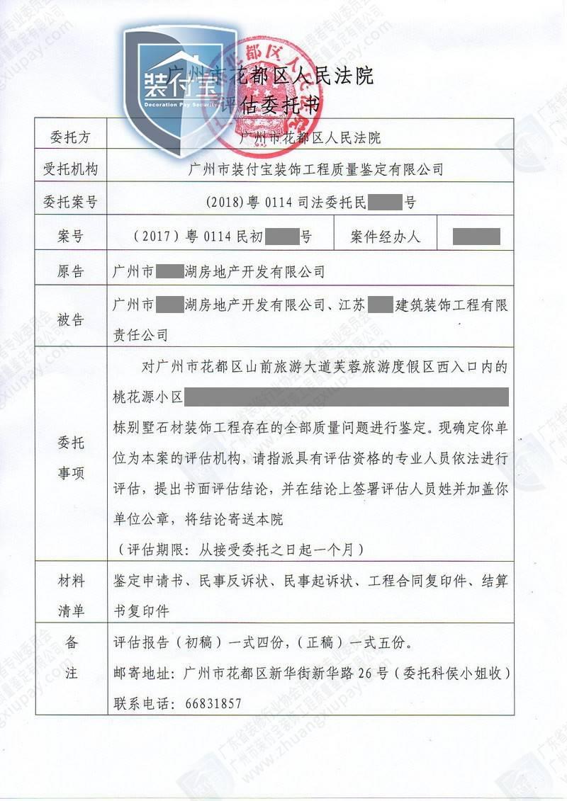 广州花都芙蓉旅游区某处别墅装修不合格,需做装修质量鉴定