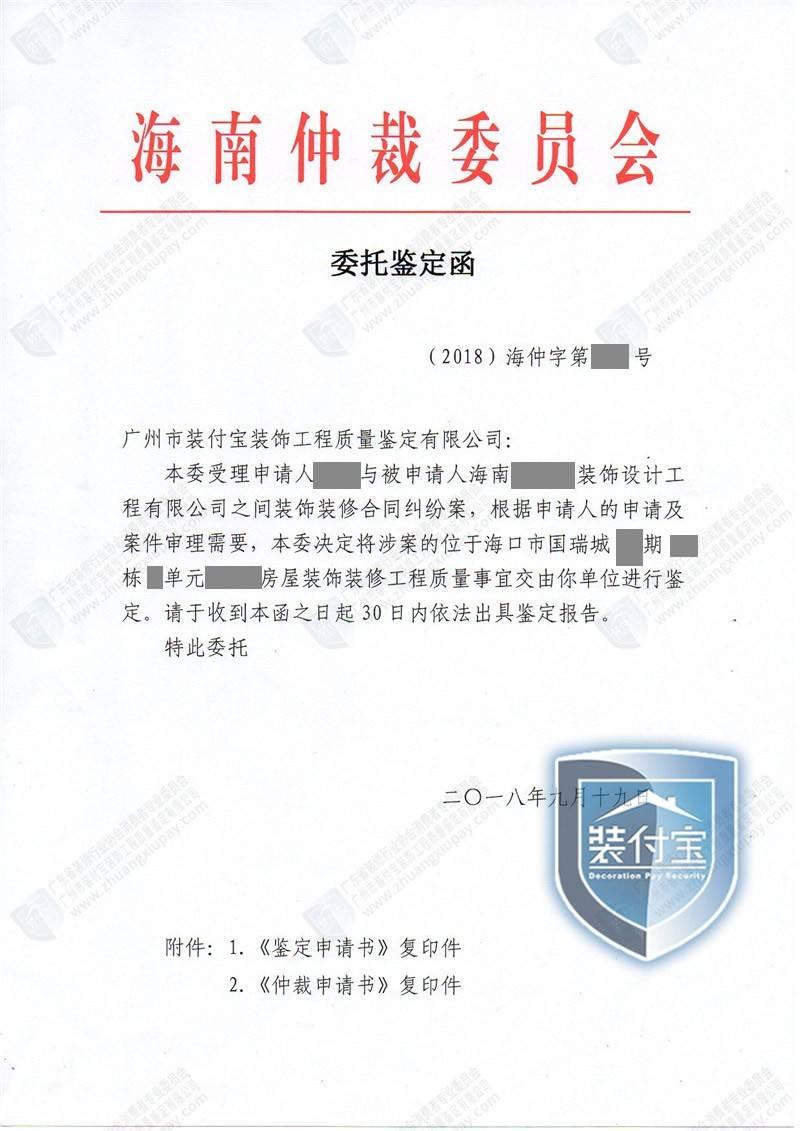 海南某业主与装饰公司出现合同纠纷案,第三方鉴定机构特为房屋装修鉴定