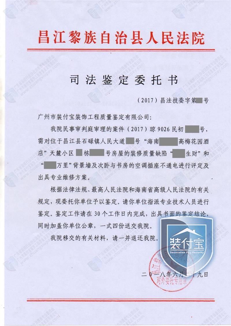 海南省昌江梅花园酒店天麓某房装修质量缺陷,需要鉴定修复