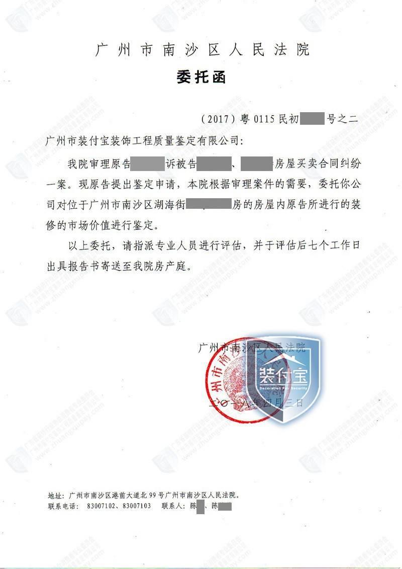 广州南沙湖海街某处装修的市场价值进行鉴定案例