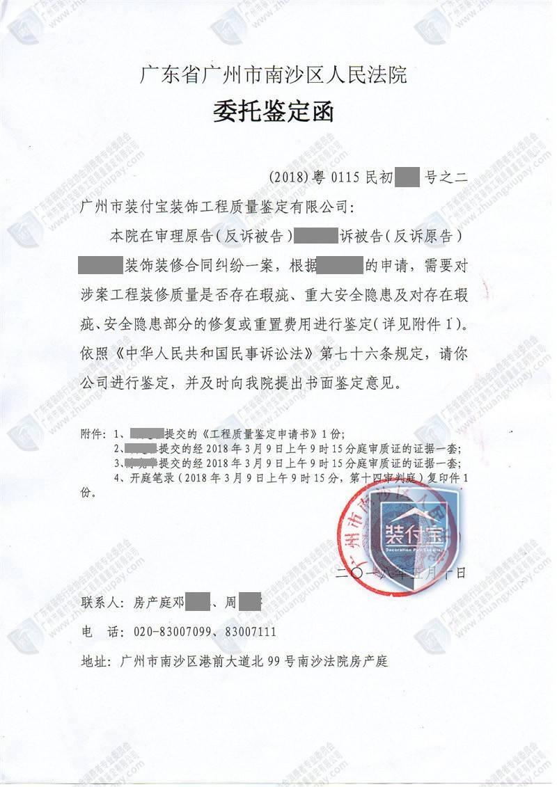 广州南沙某处装修质量瑕疵,安全隐患需要安全鉴定