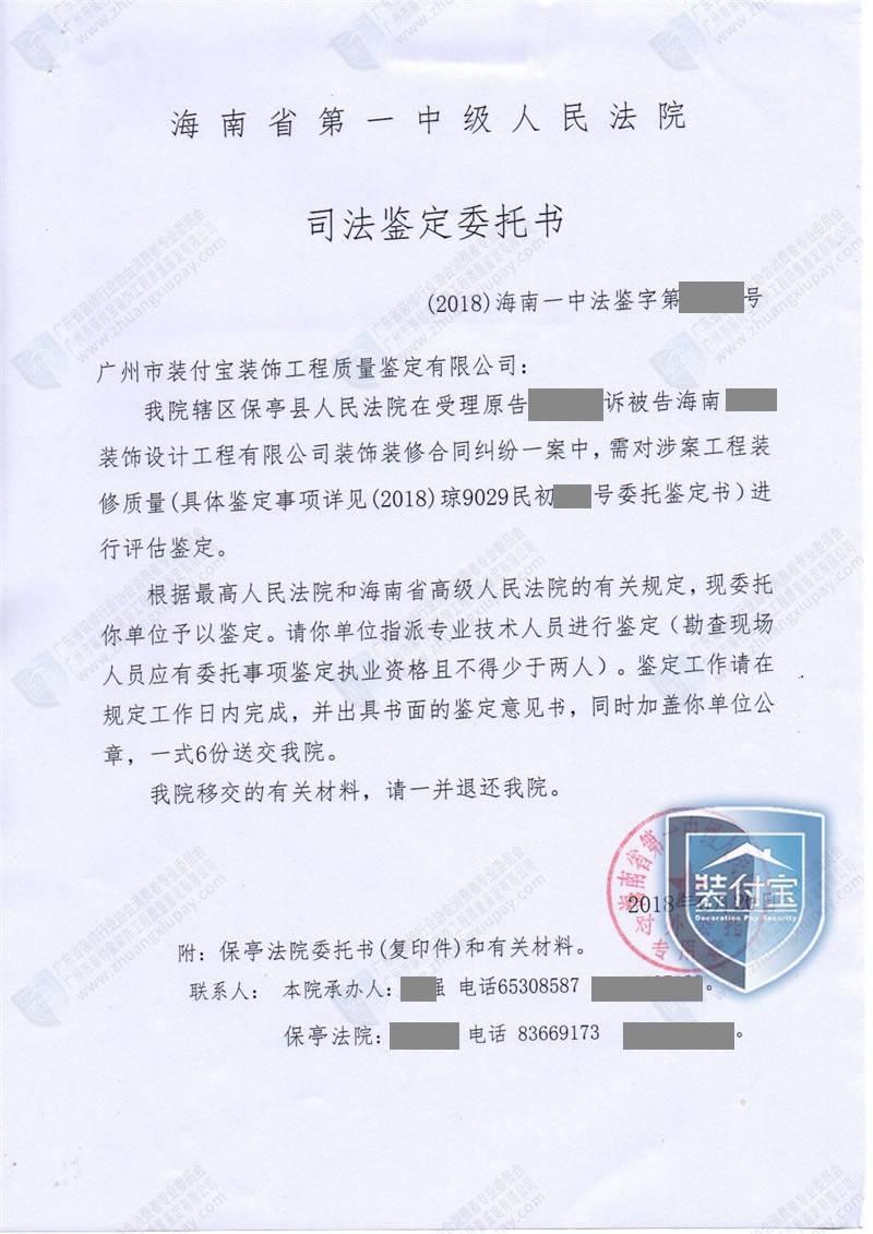海南省高级人民法院委托装付宝单位进行装修质量鉴定
