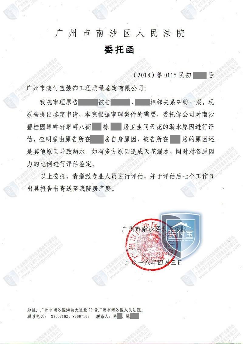 南沙碧桂园某房卫生间天花的漏水原因进行评估并鉴定