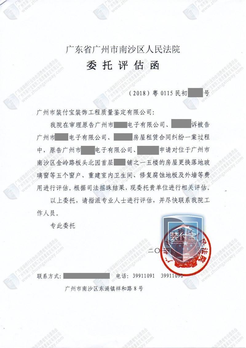 广州某电子厂与业主房屋租赁合同纠纷一案进行装修质量鉴定
