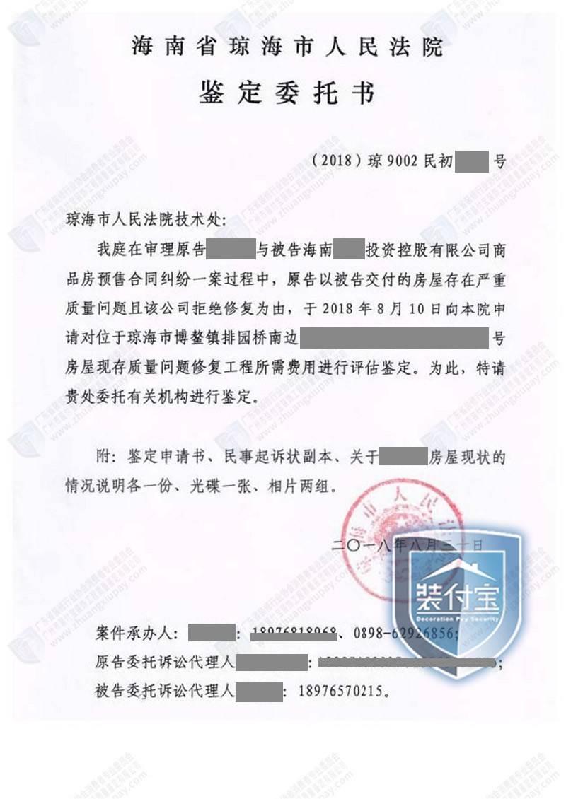海南某业主与某控股公司发生合同纠纷,房屋工程质量修复鉴定