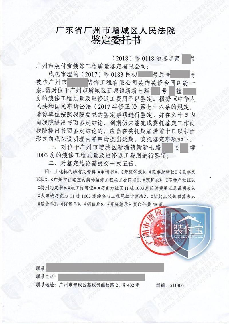 广州市增城区某房的装修工程质量及重修返工费用予以鉴定
