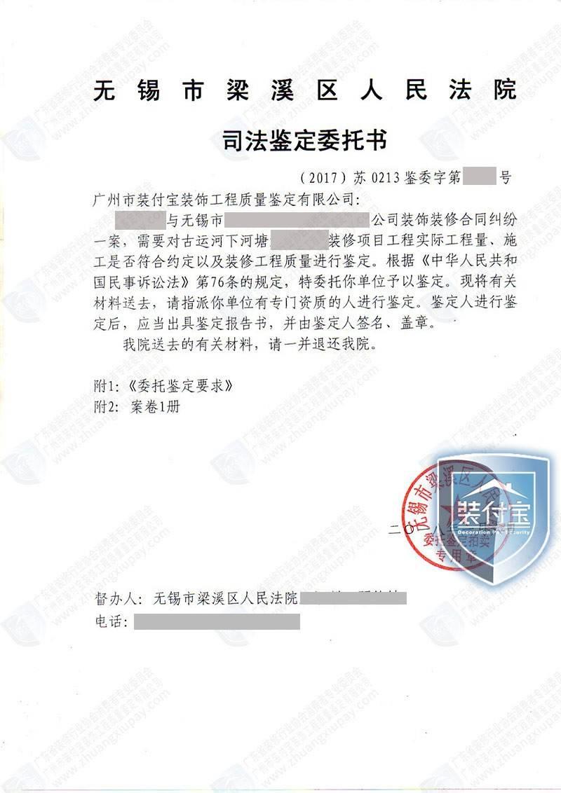 江苏某装饰公司对古运河装修工程不符合约需进行鉴定