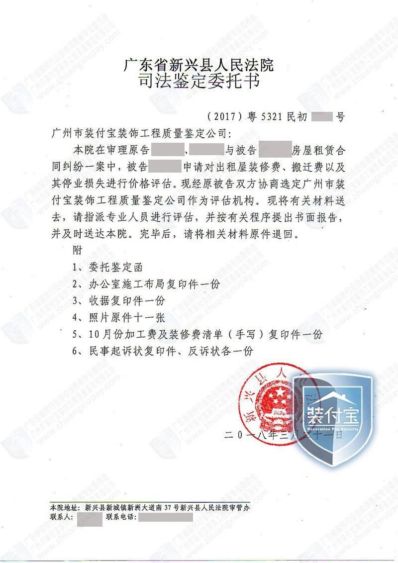 广东云浮某房子租赁合同纠纷一案,对出租屋装修费,搬迁费,进行价格评估