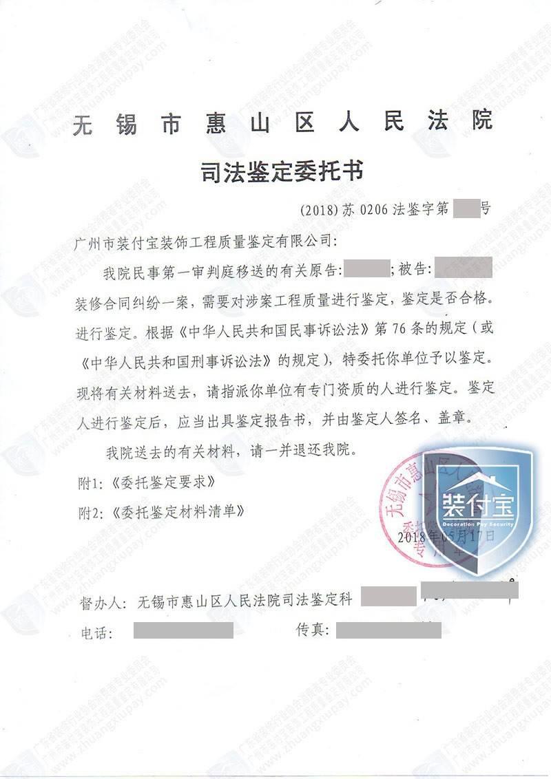江苏惠山区法院委托装付宝出行对惠山某业主装修合同纠纷作出鉴定