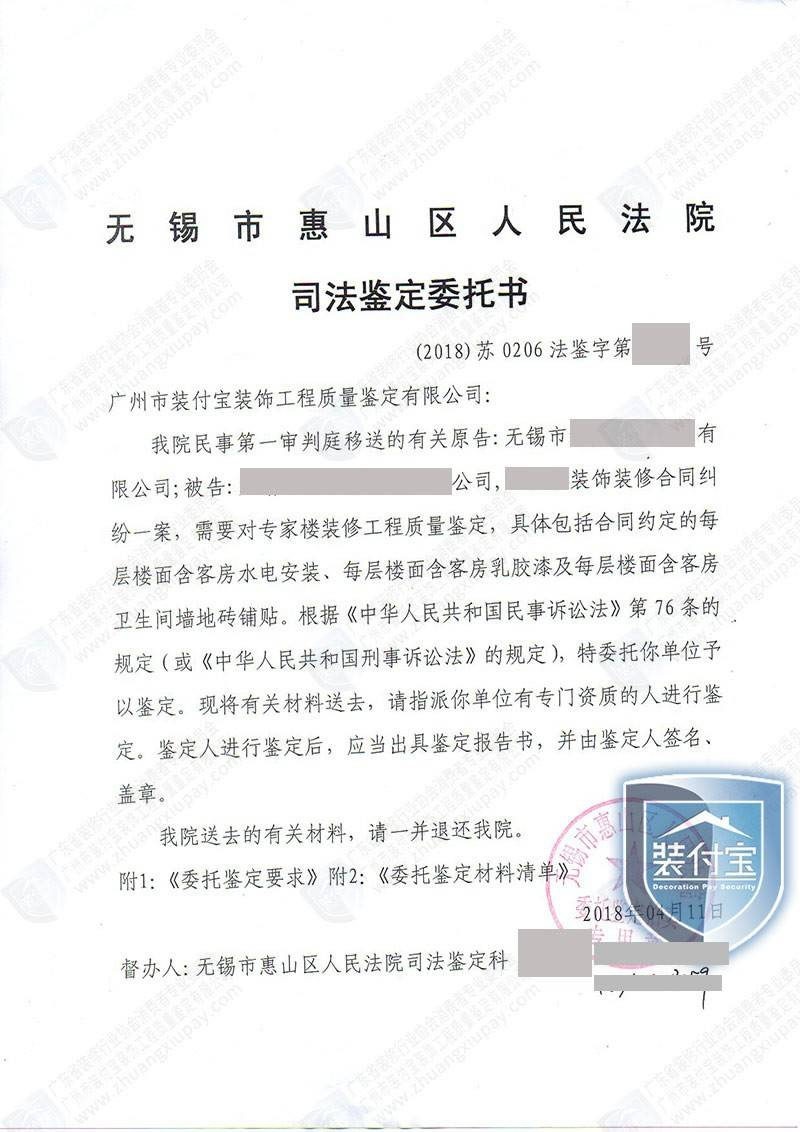 江苏无锡某装修公司与某公司的专家楼事件发生合同纠纷
