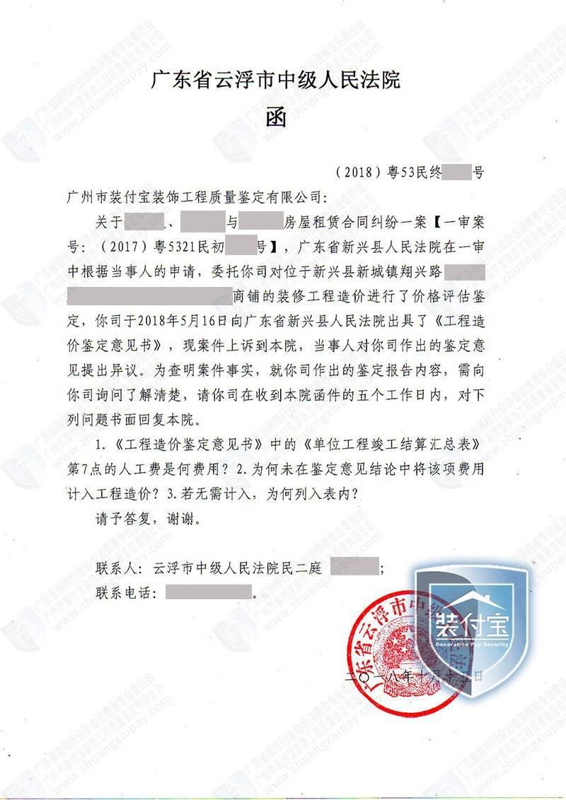 广东云浮某商铺的装修工程造价进行了价格评估鉴定