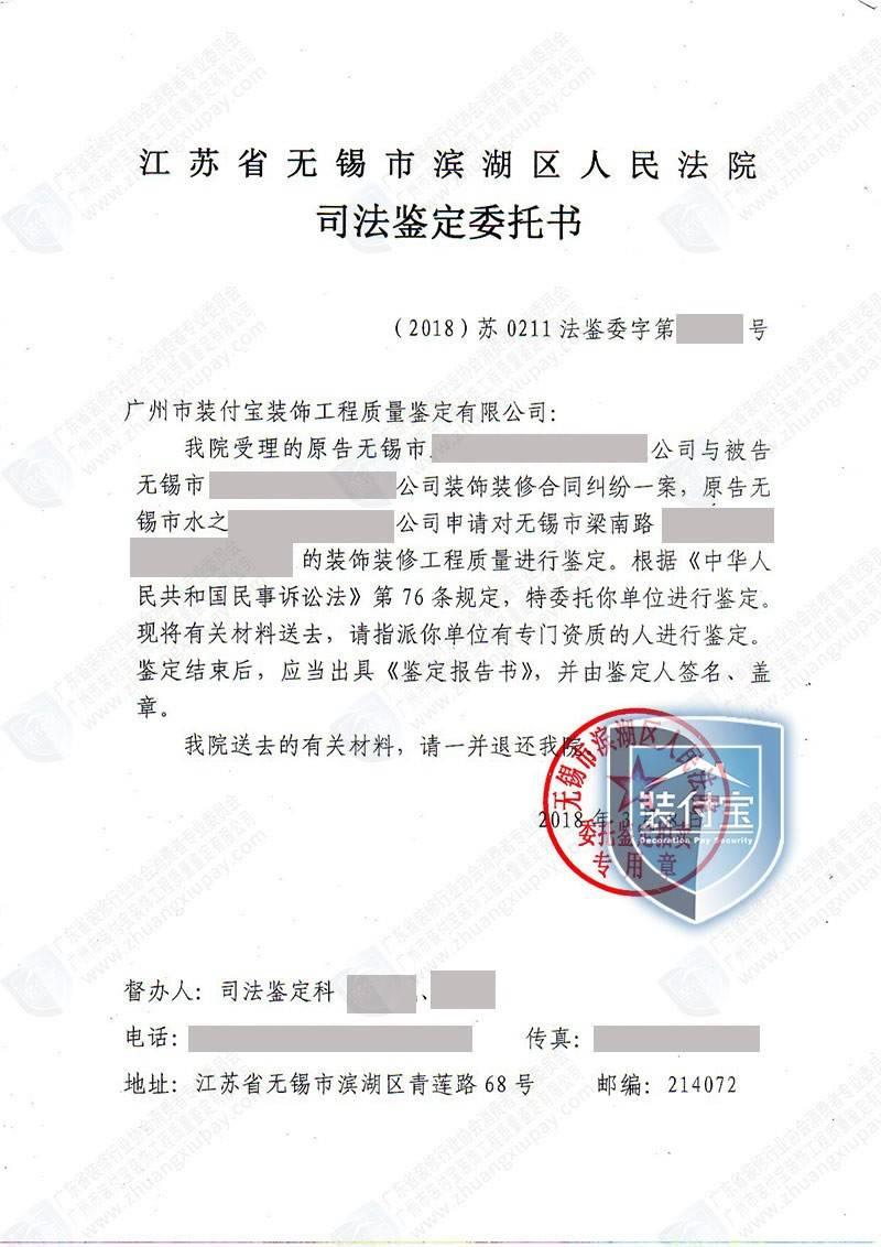 江苏无锡某房子装修出现质量问题,法院委托装付宝进行司法装修鉴定