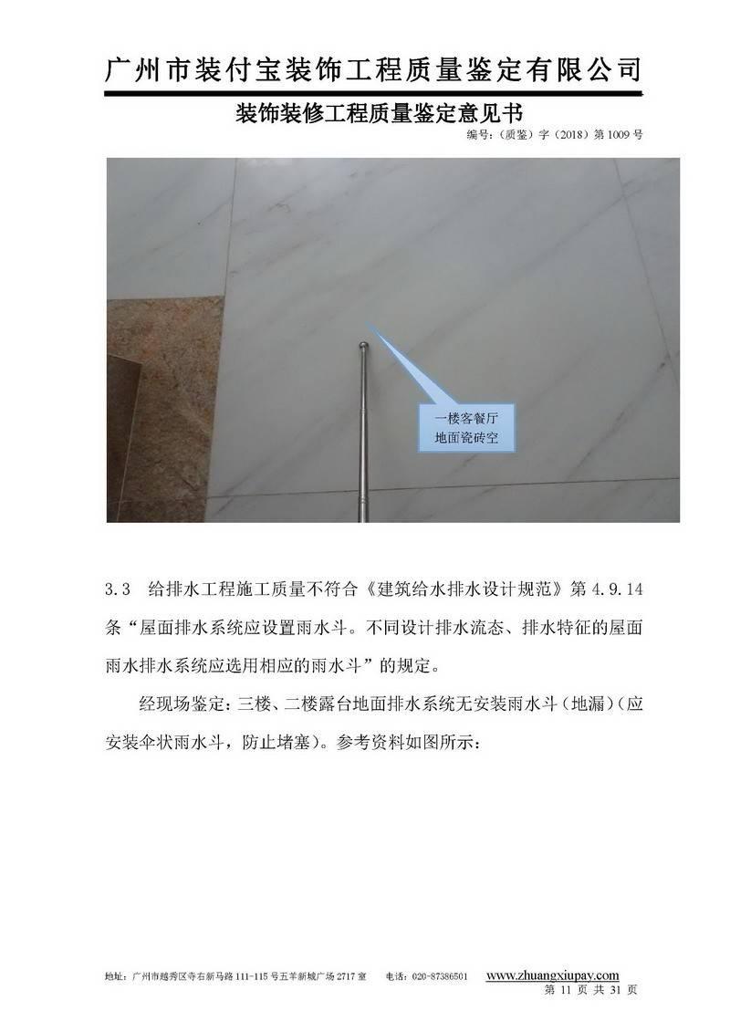 中山装修质量鉴定