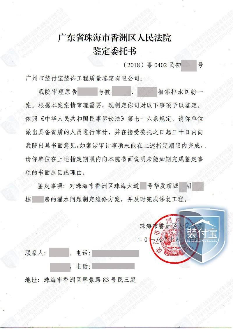 广州市装付宝装饰工程质量鉴定有限公司对珠海市某公司装修不合格进行鉴定