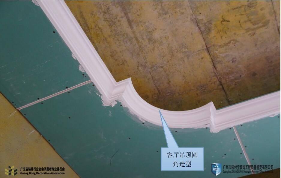房屋装修工程(惠州)案例,装修鉴定3大处理装修技术为客户处理问题