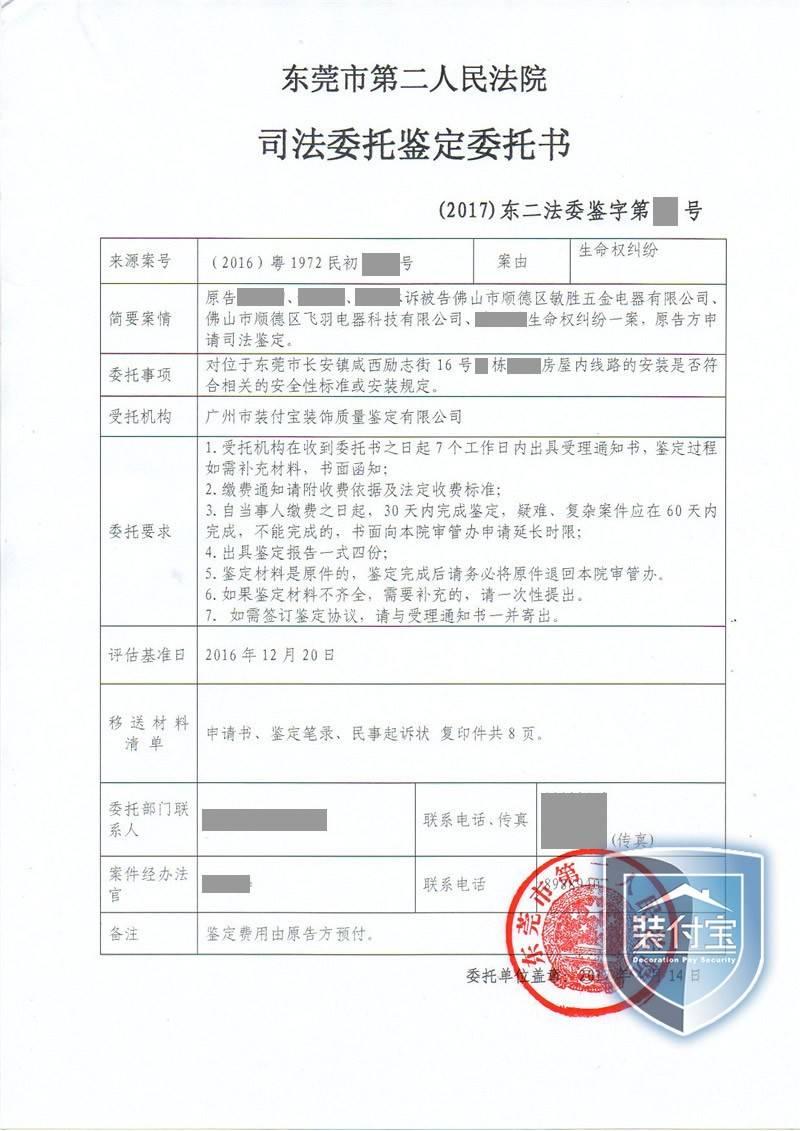 东莞市热水器漏电至人死亡,法院委托装付宝公司对案件进行漏电鉴定