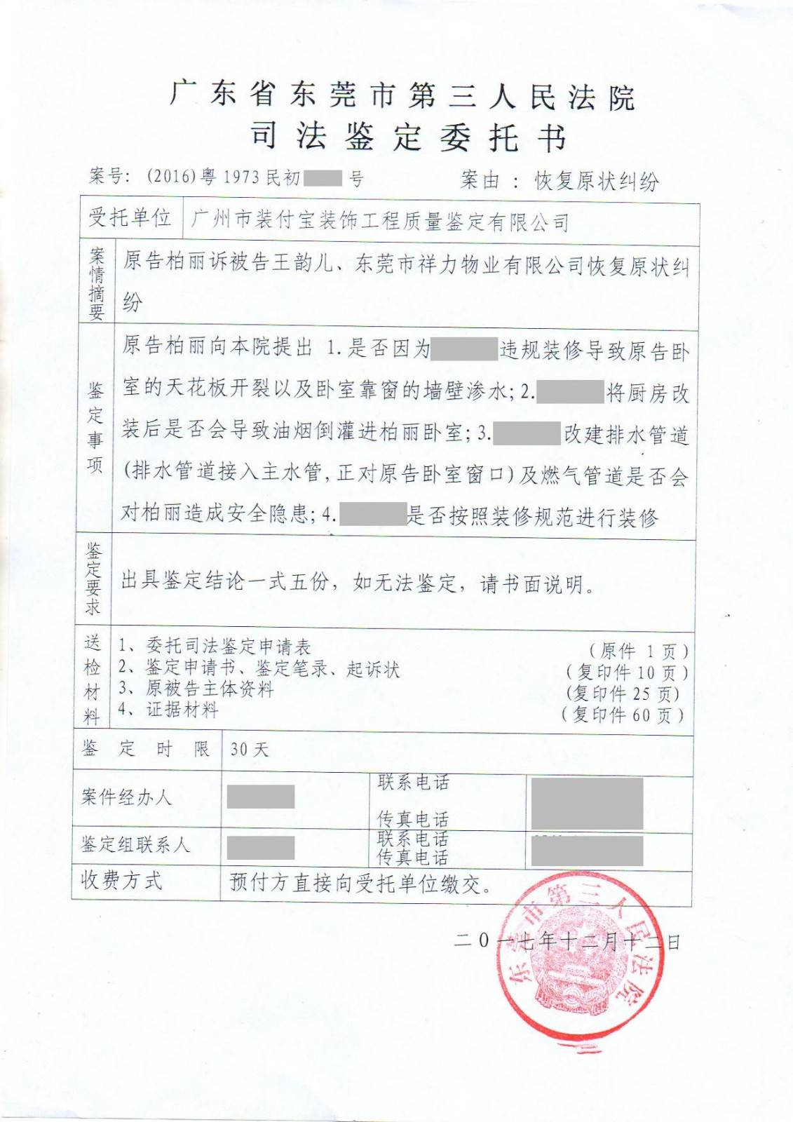 装修质量鉴定(东莞)现场案例,业主房屋全面鉴定