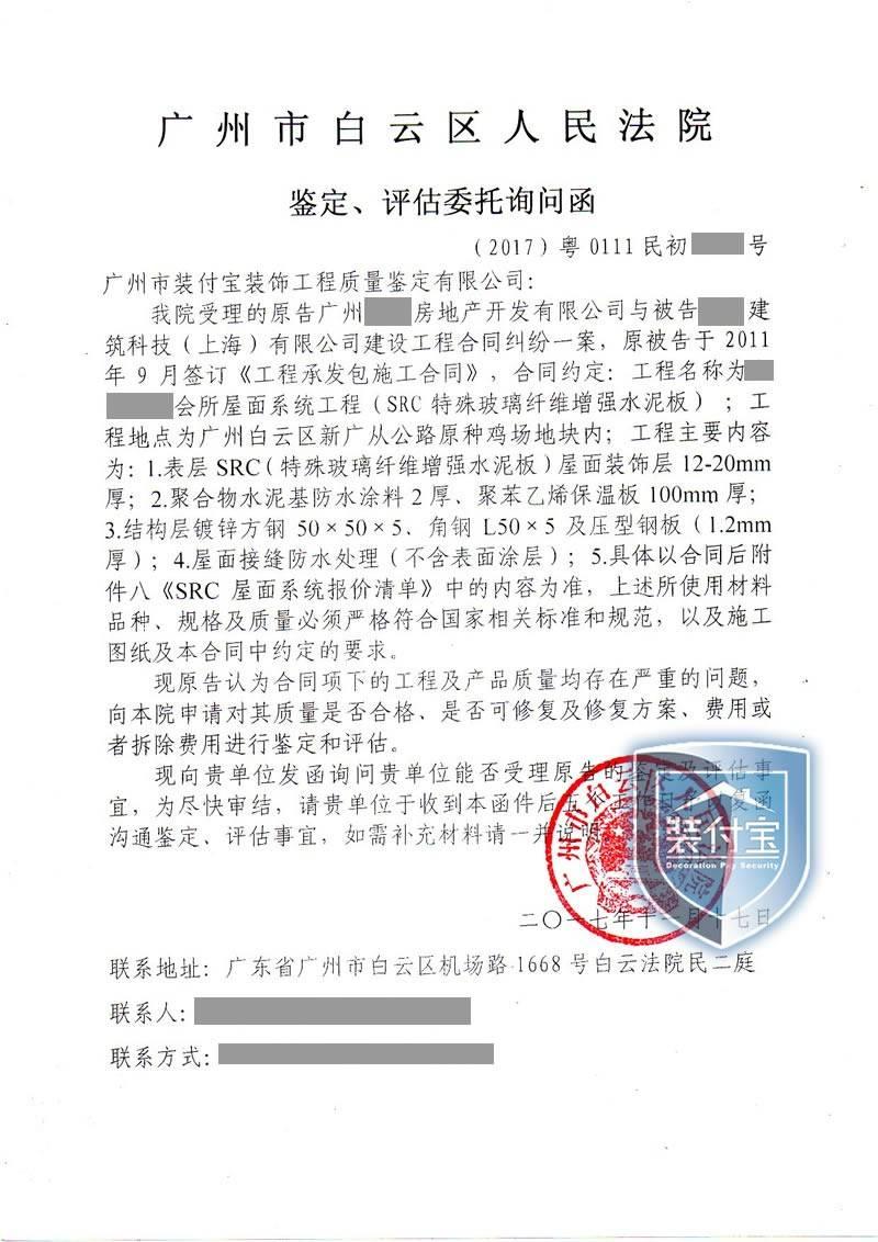 广州装付宝单位 对SRC璃水泥板工程鉴定,src屋面工程鉴定