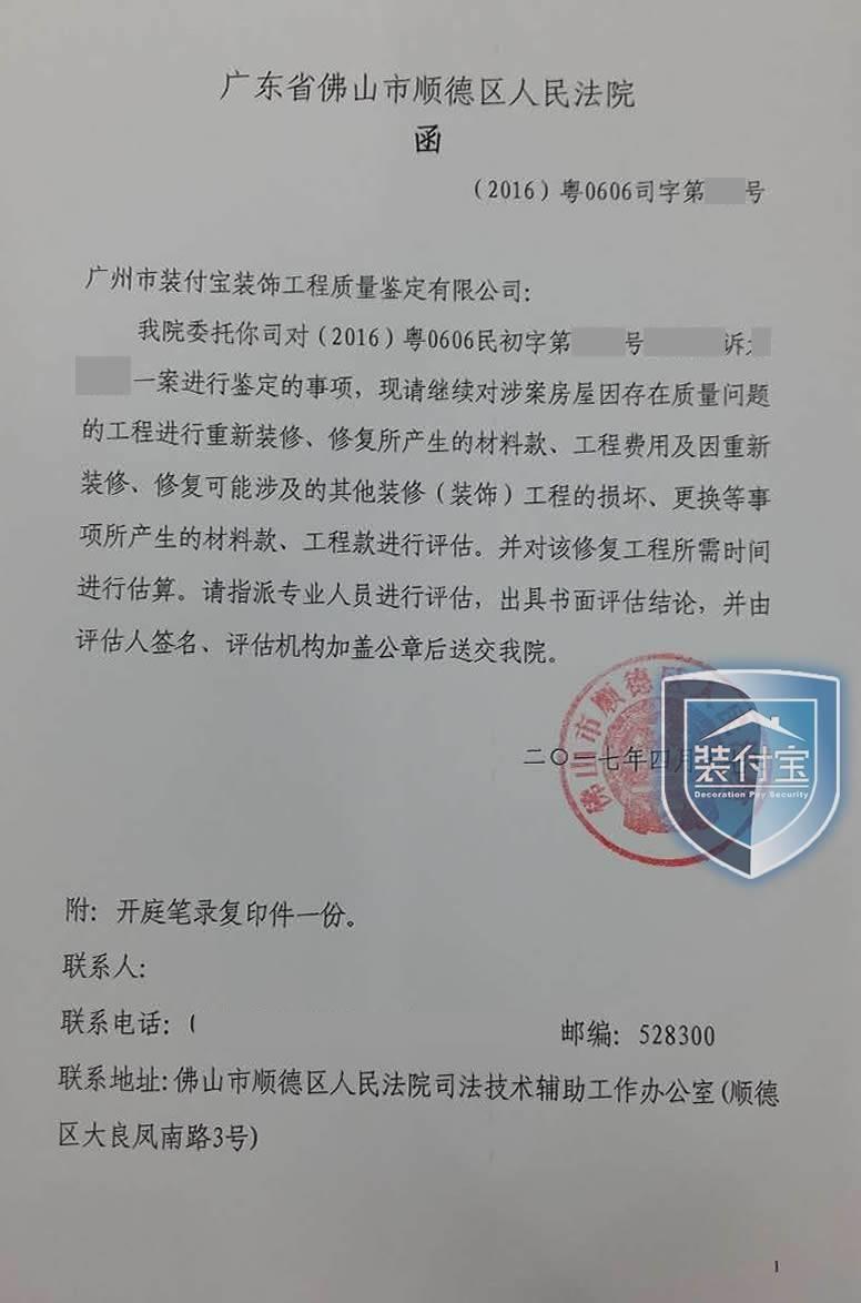 顺德法院委托装付宝公司+广东装修协会,装修进行修复方案