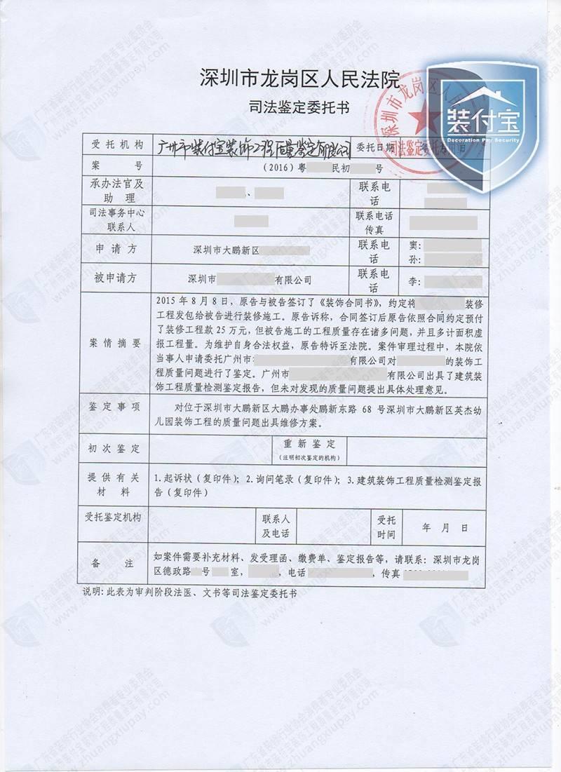 深圳房屋装修质量鉴定,房屋漏水装付宝公司对装修资质检查