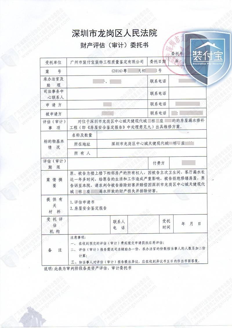 深圳某单元房出现漏水,装修公司不认账,起诉装修公司,装付宝做鉴定,广东装修协会支持