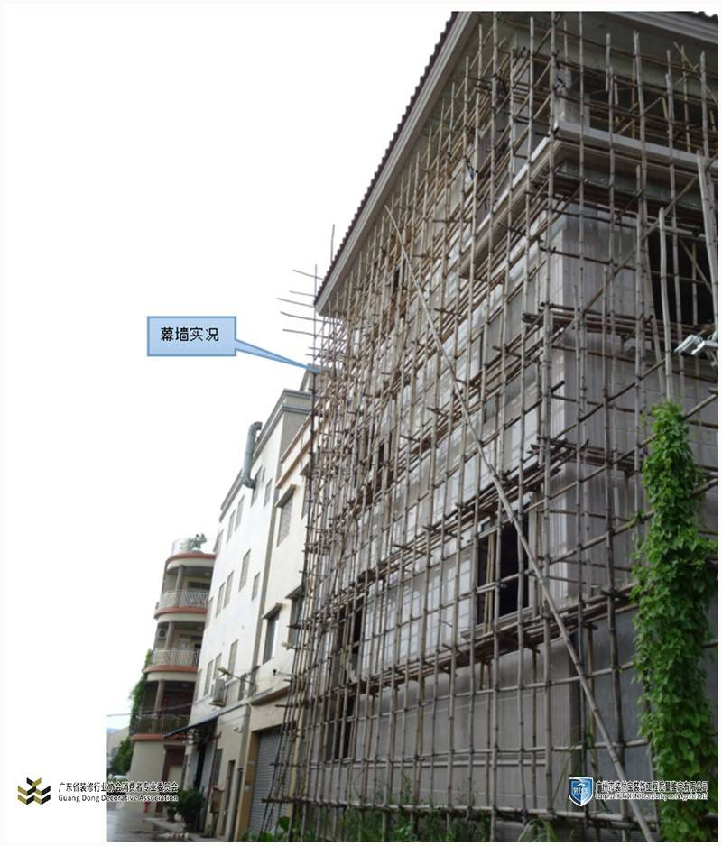 广东省装饰行业协会消费者专业委员会 受 中山市法院进行装修质量鉴定