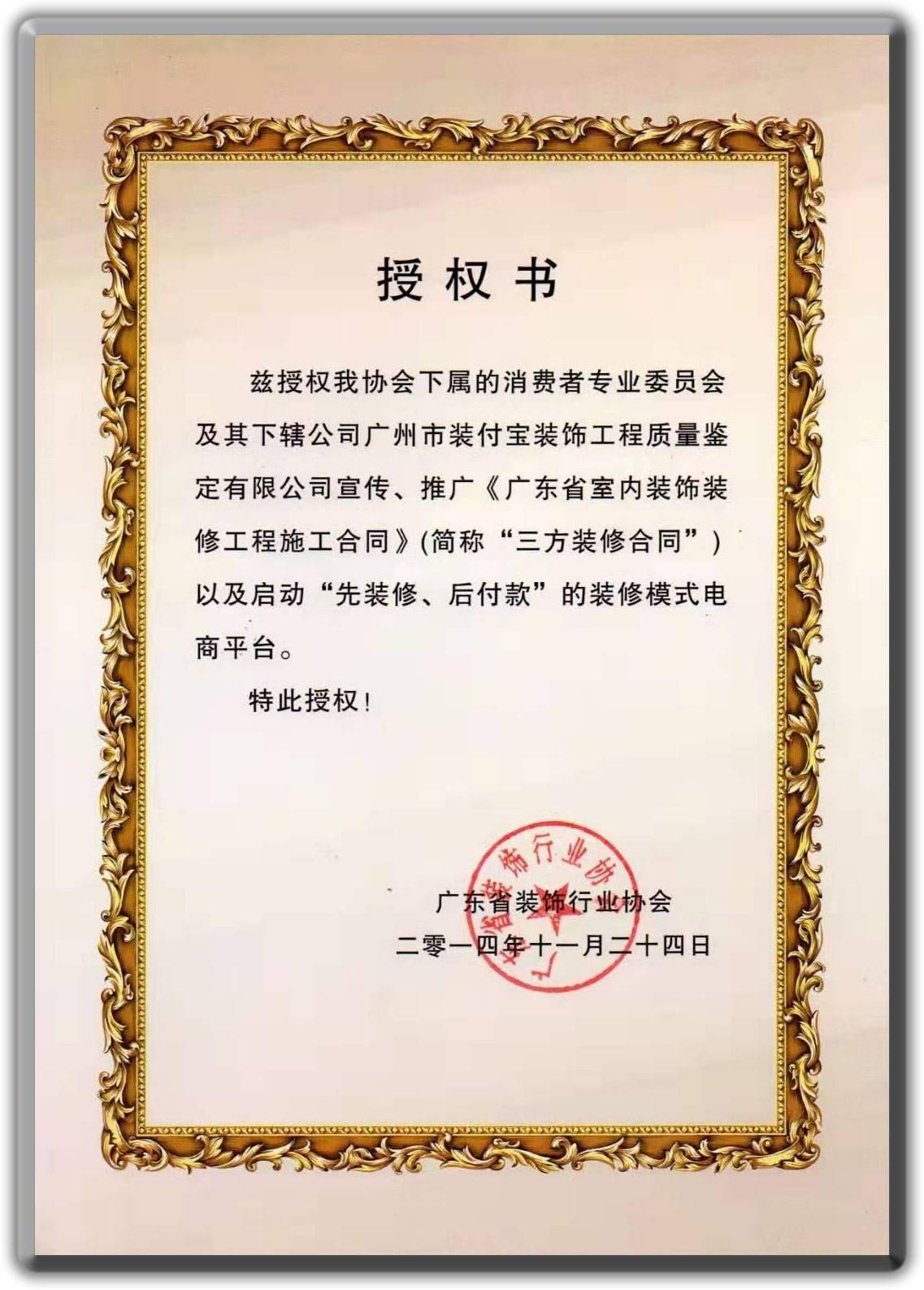 """广东省室内装饰装修工程施工合同授权书(简称""""三方装修合同"""")"""