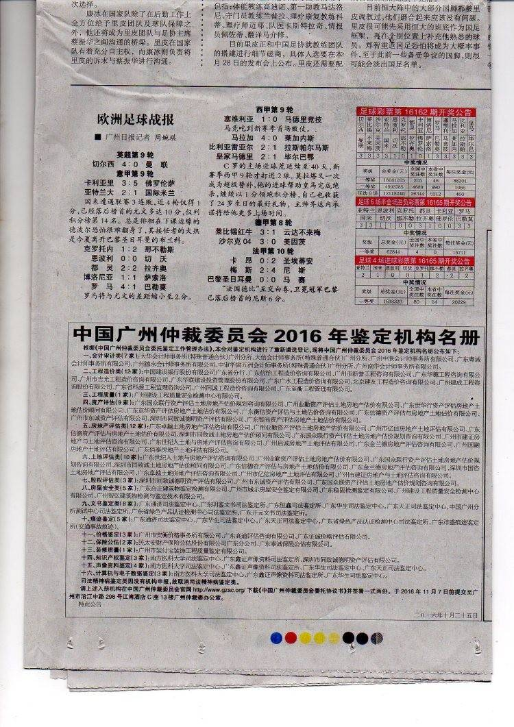 中国广州仲裁委员会2016年鉴定机构名册