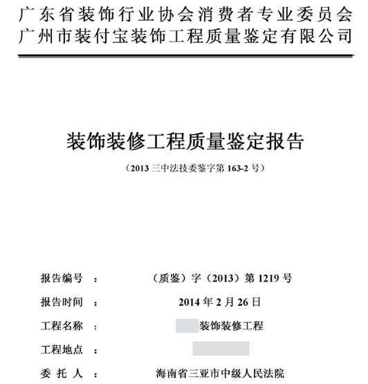 海南省三亚市中级人民法院委托装修司法鉴定机构作装修质量鉴定