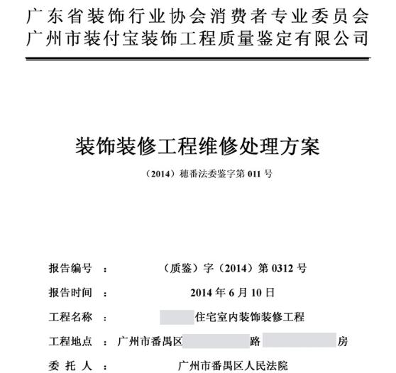 广州市番禺区人民法院委托装修第三方鉴定机构作装修修复方案