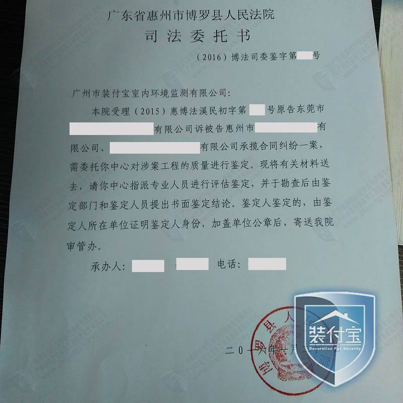 装修法院委托书案例(惠州法院)