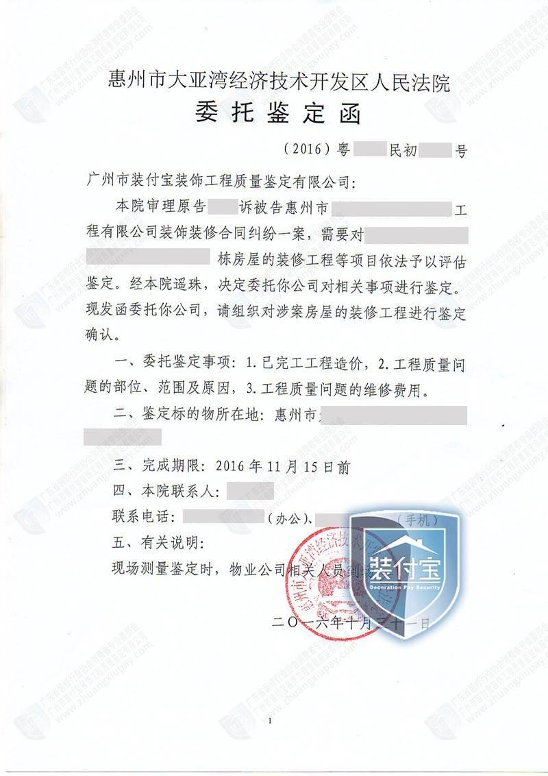 装修委托书-装修质量鉴定(惠州)