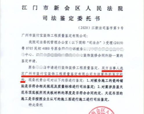 江门新会人民法院:业主、装修公司双方都乐意共同委托装付宝装修质量鉴定