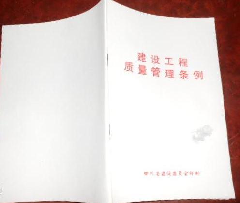 《建设工程质量管理条例》中华人民共和国国务院令(第279号)
