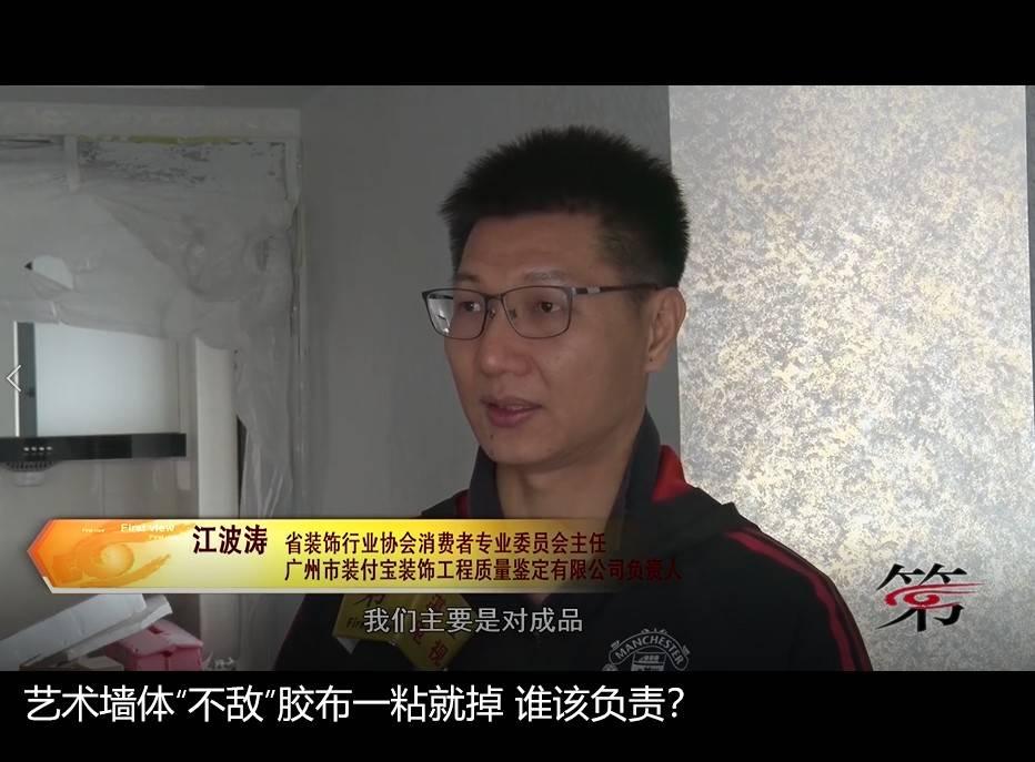 """【视频报道】艺术墙体""""不敌""""胶布一粘就掉 谁该负责?"""