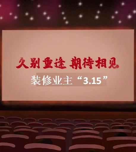 装修鉴定丨@广大业主,电影院重开,装修维权315大片请观看!