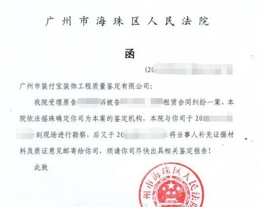 法院委托装付宝对装修租赁合同纠纷现场取证鉴定