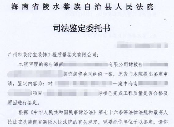 海南陵水法院委托装付宝对已完成装修工程质量原因进行鉴定