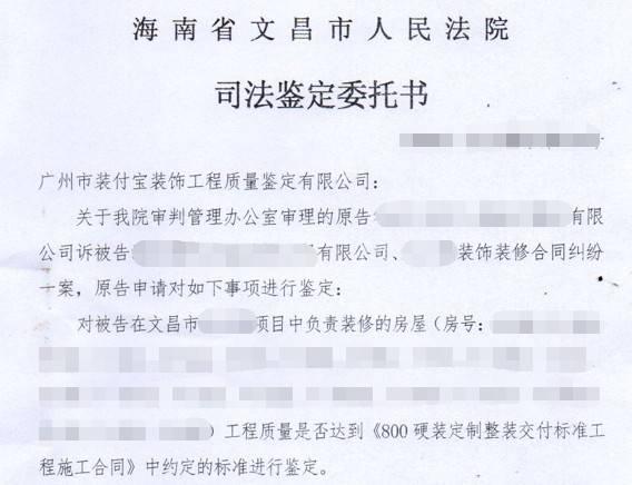 海南文昌法院委托装付宝对房屋装修工程质量是否达到合同约定进行鉴定
